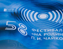 "58th music festival ""In the Homeland of Tchaikovsky"""