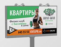 Наружная реклама ЖК «Жили Были»