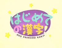 Hajimete no Kanji!