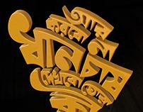 Bangali Typography