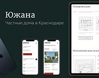 Южана / Разработка сайта