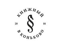 Bookstore brand