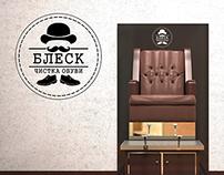 Дизайн стула для чистки обуви (2014-2015)