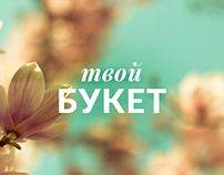 Интернет-магазин цветов «Твой букет»