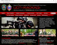 """Сайт для ЦСП """"КАСКАД"""" - Организация игр в страйкбол"""