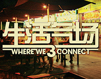 WHERE WE CONNECT 3《生活气场3》