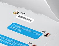 社交垂直探索   QQ截图全新设计