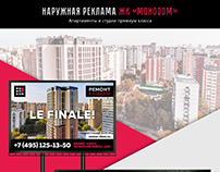 """Наружная реклама ЖК """"Monodom"""""""