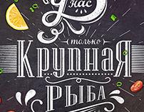 Posters Chalkboard - Fish, Meet, Chikken