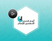 Muslims Stories تطبيق أروع قصص المهتدين للإسلام