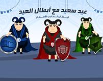 Eid Al Adha campaign 2016