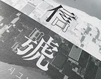 時報出版 - 信號Signal : 原著劇本 【上+下】 ( 金銀姬 김은희 著 ) 書籍裝幀設計