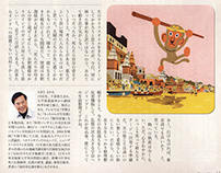magazine『como le va?』Column illustration