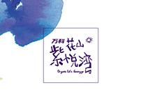 万科花山紫悅湾,自然而然