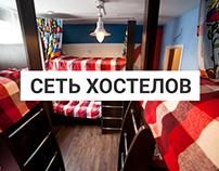 Дизайн сайта сети отелей