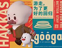 Googa古加-客家品牌吉祥物IP设计-地域文化&传统文化IP Hakka brand mascot IP