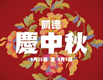 Mid-Autumn Celebration 2014 / 庆中秋 2014