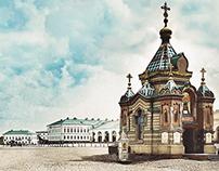 Александровская часовня Костромы. Придание цвета