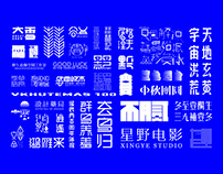 字体设计合集   Font design collection