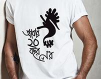 Remembering Mohiner Ghoraguli - Bengali Typography
