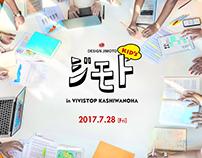 KIDS DESIGN JIMOTO (7/28) in VIVISTOP KASHIWANOHA