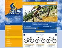 Bike-Shop site design, ver 2
