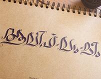 Alif-lam-meem- malayalam calligraphy