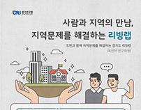 경기연구원 - 사람과 지역의 만남, 지역문제를 해결하는 리빙랩 (2019)