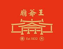 大崙王爺廟|識別設計