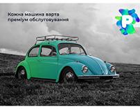 AutoPremium | logo project | car service