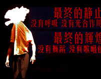 Chinese Republic of Dance - Onsite Photography