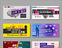 活動 banner 設計素材