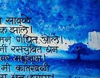 Marathi Calligraphy..!!!
