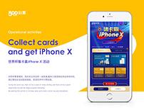 世界杯运营-集卡赢iPhone X