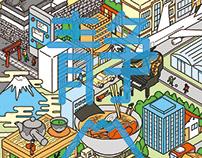 Shizuoka_CityIllustration and Logo design