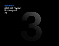 Behance Portfolio Reviews Krasnoyarsk #3 2018
