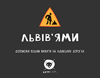 "Game Design ""Львів'ями"""