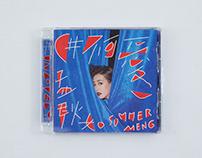 孟耿如 - 首張迷你專輯《 #不可愛 》普通版