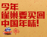 Nestle 2018 Chinese New Years pitch Campaign
