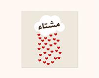 Arabic Greeting Cards 02