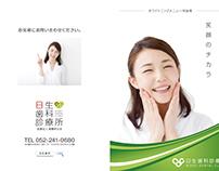 【日生歯科診療所】booklet