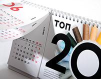 Calendar O'STIN