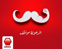 Erec - Social Campaign