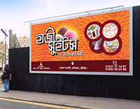 hazi sweet billboard