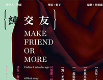Poster for Make Friend Or More drama