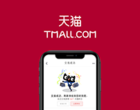 Alibaba Tmall APP UI - B2C E-Commerce
