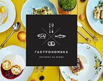 Gastronomika