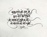 Poetry by Gulzar