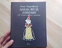 """""""Колпак, фреза, кринолин"""" comic book"""