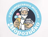 Морозивко